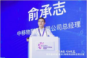 5G+IoT 中移物联网赋能产业升级,助力区域发展