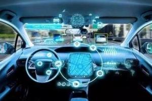 智能网联汽车迅猛发展 如何打造数据安全屏障?