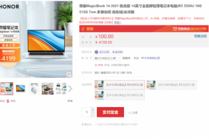 京东上新荣耀MagicBook 2021锐龙版,三重护眼+多屏协同开启智慧办公体验