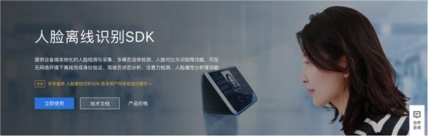 百度人脸离线识别SDK新版本发布,重点优化全景识别效果,逆光场景通行无阻