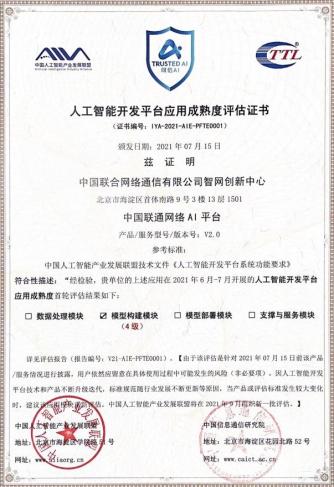 """中国联通网络AI平台获中国信通院""""可信AI""""人工智能开发平台应用成熟度评估证书"""