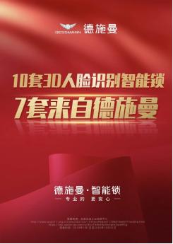 """包揽2021""""葵花奖""""六项大奖,德施曼3D人脸锁Q7FPro斩获最高奖""""产品金奖"""""""