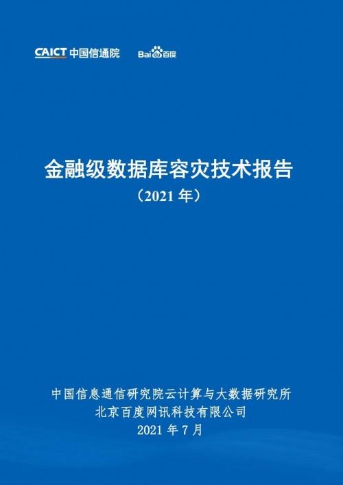 百度智能云联合中国信通院发布《金融级数据库容灾技术报告(2021)年》