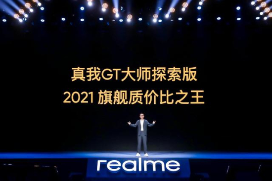 realme真我GT大师系列发布:创新旅行箱设计 颜值新高度