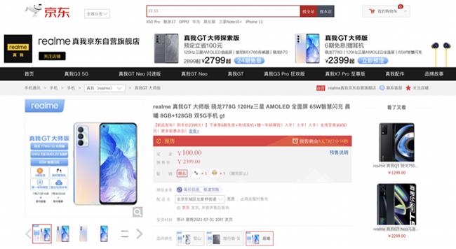5000万像素三摄全面提升影像体验,realme真我GT大师探索版京东7月27日开售