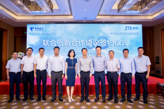 中国电信山东公司与中兴通讯签署联合创新合作协议