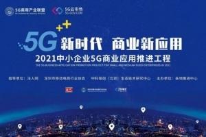 5G云市场助力山东企业应用发展峰会在烟台和青岛顺利召开
