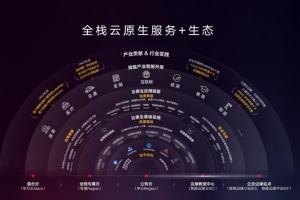 解锁转型新路径 华为云云原生2.0助推产业智能升级