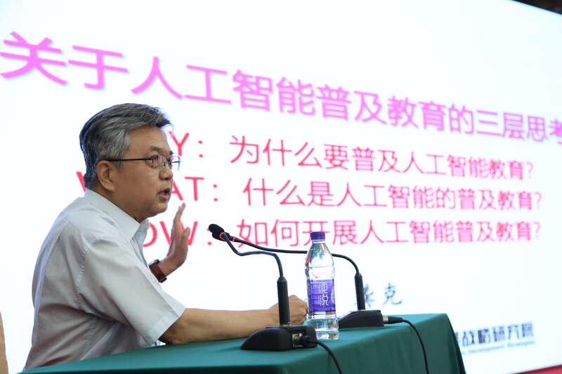 2021年中国人工智能普及教育发展论坛在山东烟台举行