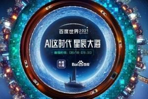 百度世界2021再度来袭:15届百度世界大会 见证中国科技的变迁史