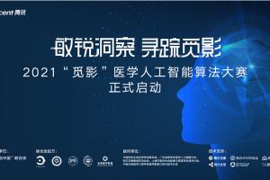 """""""觅影""""医学人工智能算法大赛启动 五大临床赛题向AI发起最强挑战"""