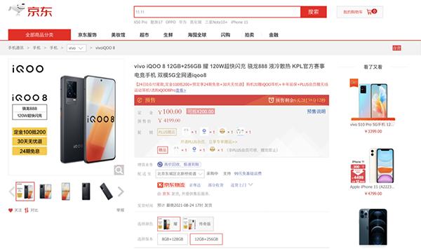 真2K屏刷新2021下半年手机屏幕天花板 iQOO 8系列京东已开启预售