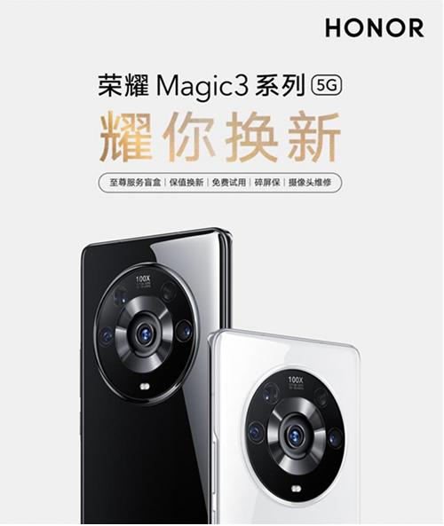 黄觉同款电影大师级影像手机荣耀Magic3系列 京东8月20日正式开售