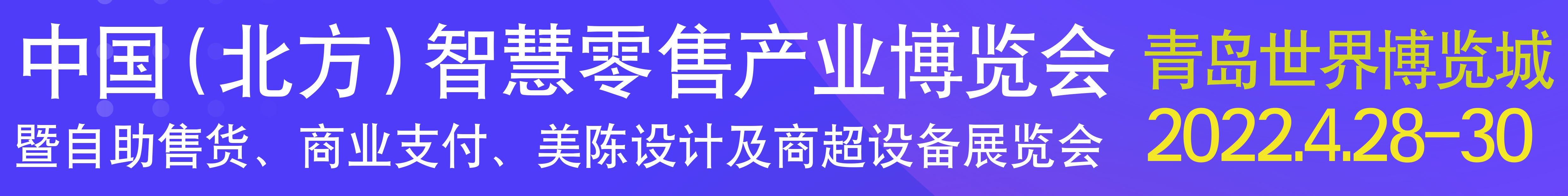 2022中国(北方)智慧零售产业博览会