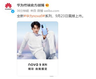 年轻人的鸿蒙手机,易烊千玺代言的华为nova9将于9月23日发布