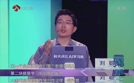 超脑少年探索AI作诗,科大讯飞AI学习机提升选手解析能力
