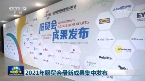 """AI赋能数字未来,讯飞听见亮相""""中国服贸会"""""""