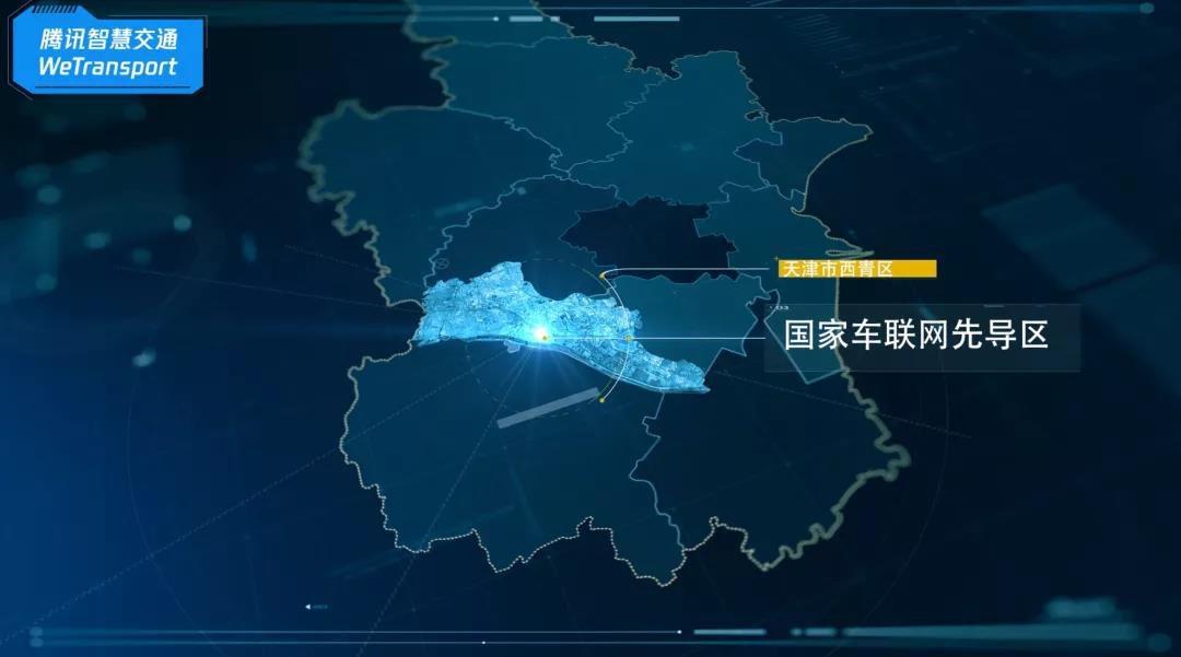 """腾讯参与项目入选""""国家队"""" ,携手合作伙伴打造车联网示范高地"""