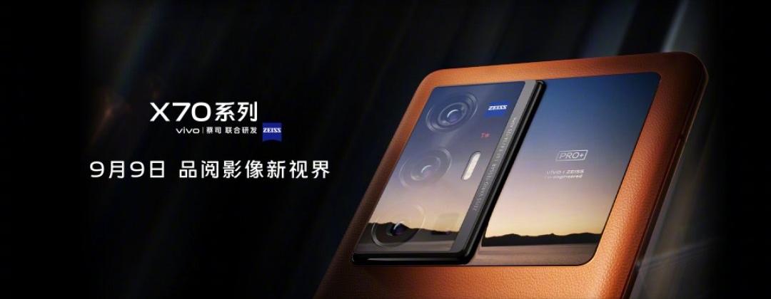 支持《王者荣耀》120Hz极高帧率 vivo X70 Pro+力拼安卓机皇