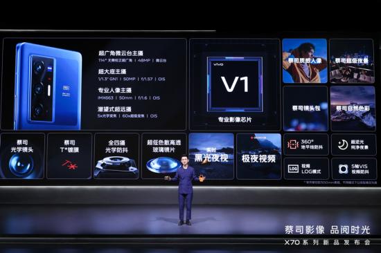 """vivo X70系列发布:""""蔡司影像+专业影像芯片V1"""" 将移动影像推上新高度"""