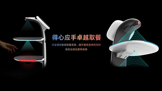 世界机器人大会盛大开幕,擎朗新品首发