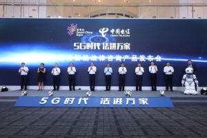 人工智能法律咨询上线,重庆电信打通公共法律服务最后一公里