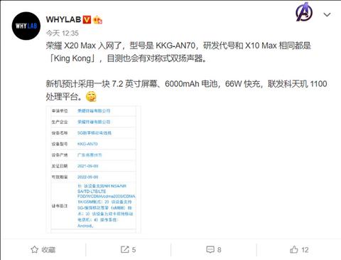 荣耀X20 Max曝光!7.2英寸巨屏+6000mAh,价格很心动