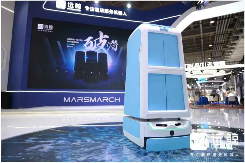 2021世界机器人大会圆满结束 远鲸科技新品引发行业热议