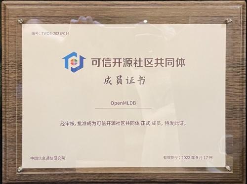 第四范式获信通院尖峰开源项目及开源人物双料大奖 受国家级认可