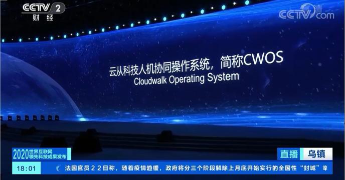 躬耕的云从,笃行中国AI的产业化之路