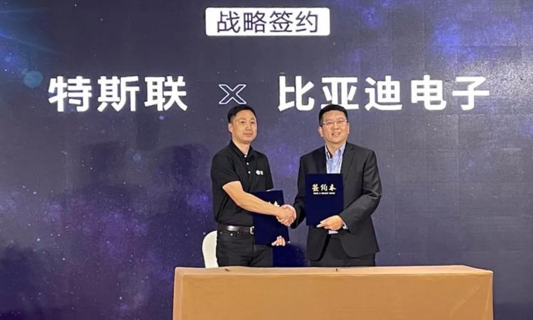 比亚迪与特斯联正式签约:联合开发车规级交互主机系统