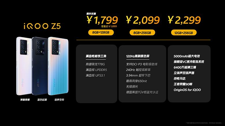 5000mAh大电池提供持久续航 iQOO Z5正式发布售价1799元起