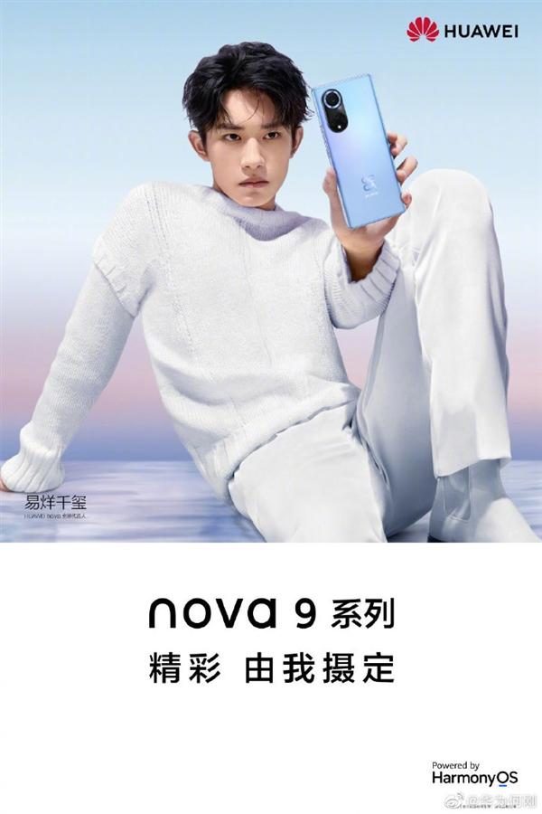 1.9亿用户的选择 华为nova9系列打造年轻人的第一款鸿蒙影像旗舰