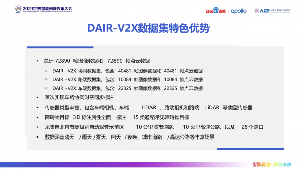 清华AIR研究院发布全球首个车路协同数据集DAIR-V2X!基于真实道路场景打造