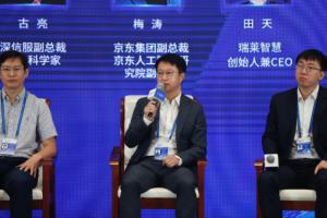 京东副总裁梅涛:稳定、公平的可信AI将成人工智能新基建