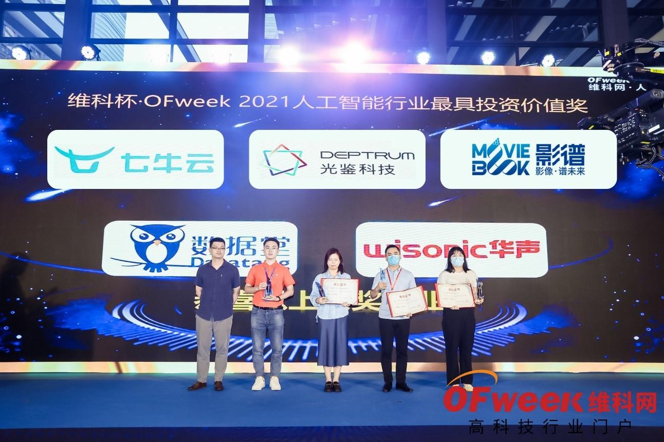 """""""OFweek 2021(第六届)人工智能产业大会""""暨""""维科杯·人工智能行业年度评选颁奖典礼""""成功举办"""