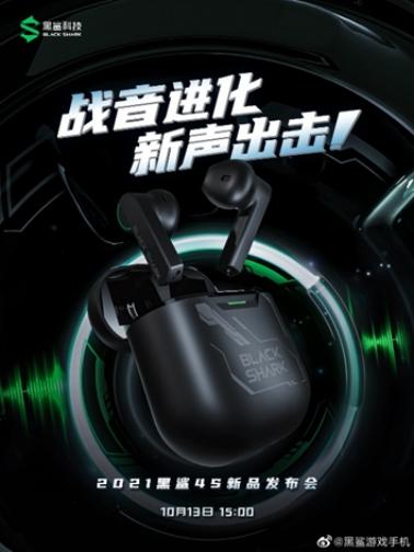 为游戏而生,黑鲨TWS蓝牙耳机(超低延迟标准版)即将发布