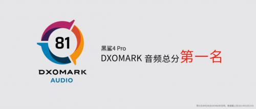 极致体验,黑鲨4S系列全系标配DXO No.1音频系统+120W快充