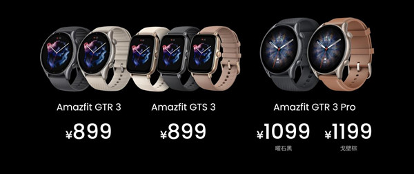 华米科技发布Amazfit GTR 3 和 GTS 3系列智能手表