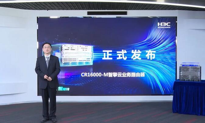 新华三推出CR16000-M:全面自研 为云而生