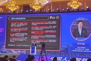 中国工程院院士邓中翰:智能摩尔技术路线 破解芯片半导体技术发展难题