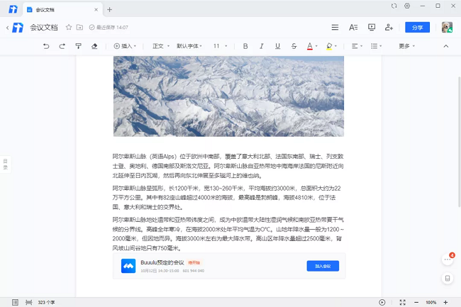 腾讯文档与腾讯会议进一步打通,开启云端协作新体验