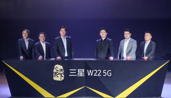 心系天下三星W22 5G耀世发布 再次定义超高端手机