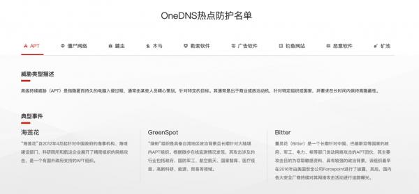微步在线OneDNS企业版:以SaaS加速企业DNS安全方案普及