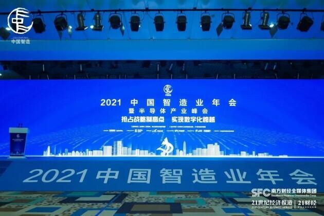 推动中国制造业升级和转型 云天励飞出席2021中国智造业年会暨半导体产业峰会