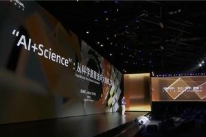 2021云栖大会,AI+Science成热议关键词