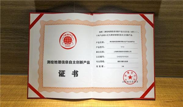 商汤科技首次亮相中国测绘学会学术年会,以智能遥感解译全栈产品加速行业应用