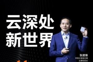 阿里云智能总裁张建锋:保护客户数据安全是第一原则