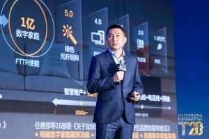 华为周军:联合100家装修公司,打造1亿FTTR全光数字家庭底座