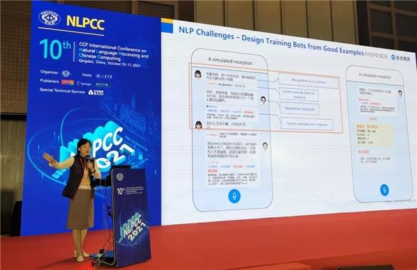 NLPCC 2021丨思必驰NLU技术再突破,开拓服务数字化新视角